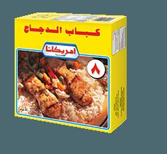 Chicken Kabab 8pcs 480g أمريكانا